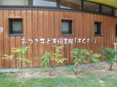 尾道いきいき公園