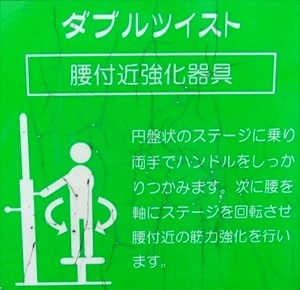 灘崎町総合公園