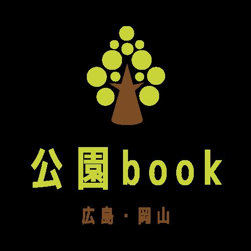 広島・岡山の公園book